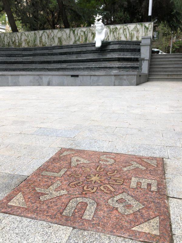 Sakartvelo sostinėje atidaromas atnaujintas Vilniaus vardo skveras